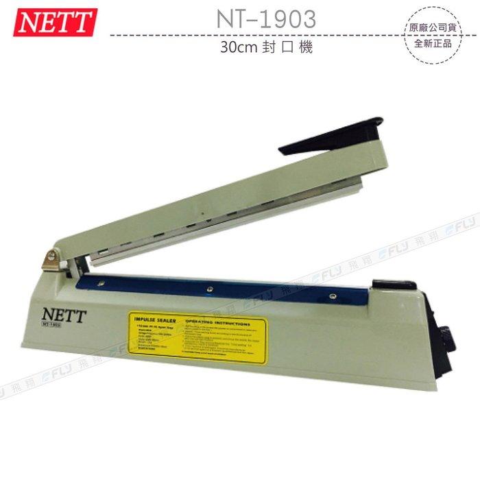 《飛翔3C》NETT NT-1903 30cm 封口機│公司貨│溫度控制 手壓加熱