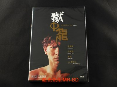 [DVD] - 獄中龍 Dragon in Jail 修復版