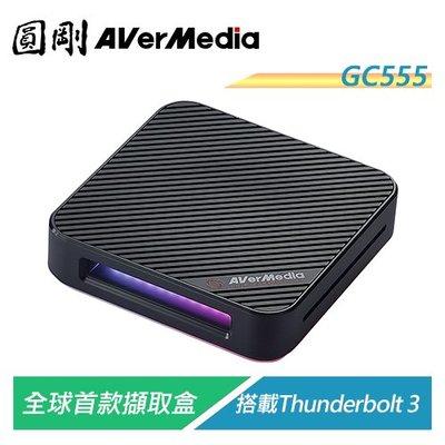 圓剛 GC555 LGB Thunderbolt3實況擷取盒 4Kp60影像擷取【電子超商】