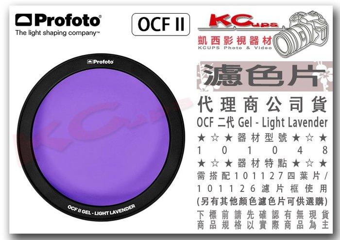 凱西影視器材 【 Profoto OCF 二代 Gel Light Lavender 101048 濾色片 】色溫片