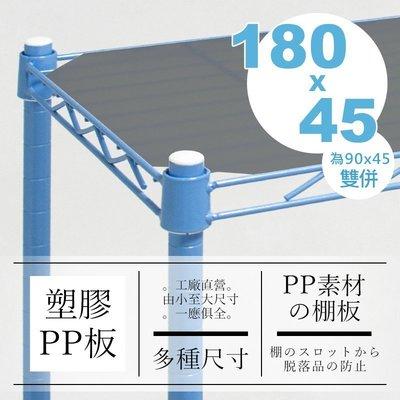 *架式館*【適用】180X45透黑塑膠PP板-波浪架層網專用