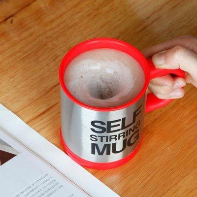 攪拌杯 馬克杯 簡約個性辦公室家用創意馬克杯電動搖搖杯隔熱帶蓋懶人自動攪拌杯