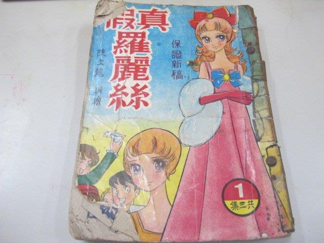 二手舖 NO.4353 早期懷舊漫畫 愛情漫畫 真假艾麗絲 全2集 民國59年 絕版書 古董收藏