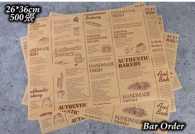 Bar Order~愣紋棕色報紙烘培紙/炸物油紙/吸油紙26*36公分 500張/超低價$800 現貨+預購
