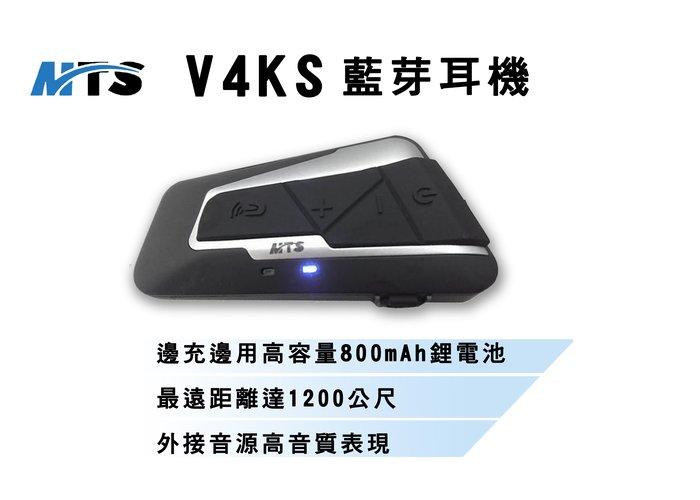 南霸王 MTS 無線藍芽安全帽耳機 機車族必備 V4KS | 鋰電容量加大 附全罩半罩 BKS1