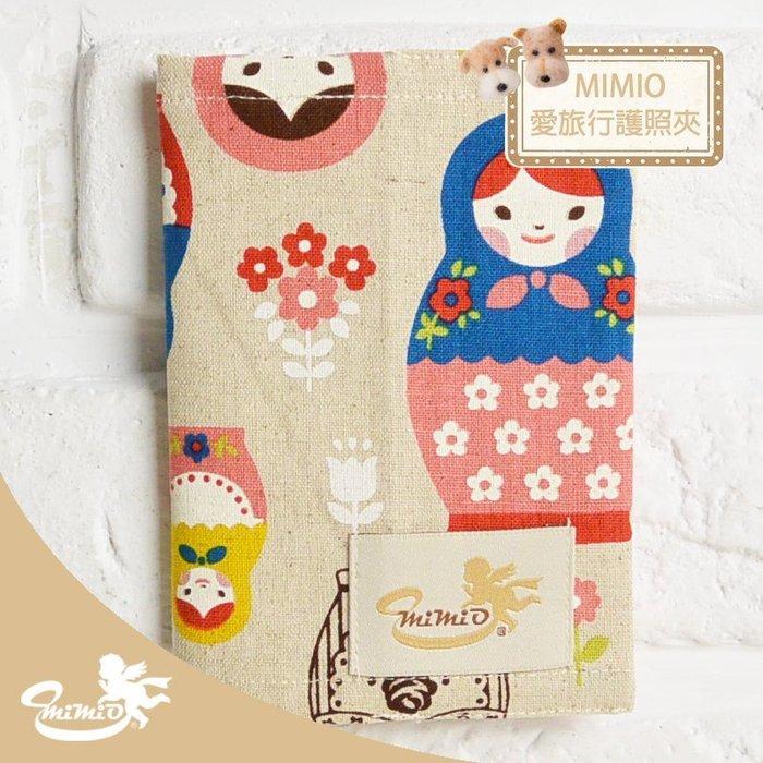【MIMIO米米歐】台灣設計師文創手作【就愛旅行.護照夾】奇幻異國童話-俄羅斯娃娃 M0037