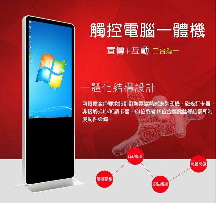 【菱威智】37寸直立廣告機-智慧電子看板 數位看板 多媒體播放機 客製觸控互動式聯網安卓 Windows廣告看板