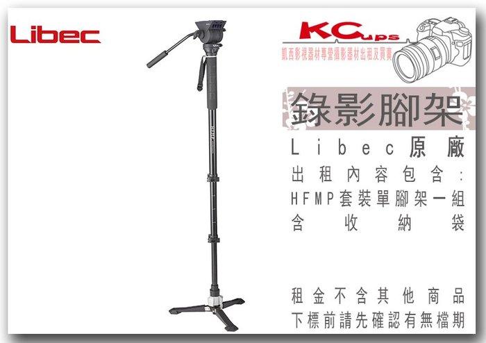 凱西影視器材 Libec HFMP 專業級錄影單腳架套組 出租 動態 錄影