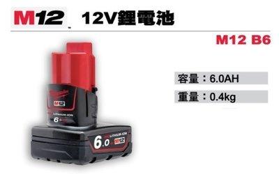=達利商城=美國 Milwaukee 美沃奇 米沃奇 工具電池 12V鋰電池 6.0AH 電動工具 充電器 M12B6 高雄市