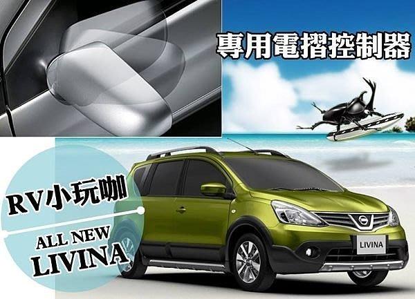 大新竹【阿勇的店】GRAND LIVINA 1.6 1.8 專用原廠插頭升級配備 後視鏡自動收折 發動自動開啟