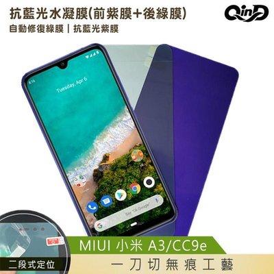 【愛瘋潮】QinD MIUI 小米 A3 / CC9e 抗藍光水凝膜(前紫膜+後綠膜) 螢幕保護貼 保護膜