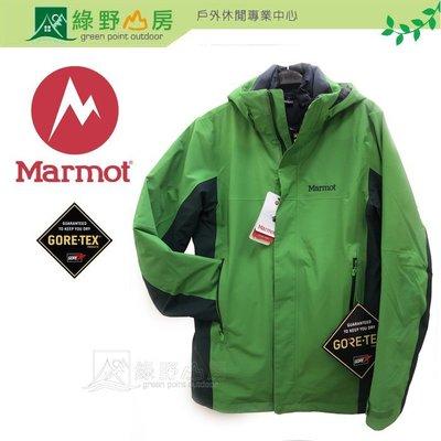 綠野山房》Marmot 美國 男 Palisades GTX 防水保暖外套 兩件式外套 羽絨外套 綠 31500-47