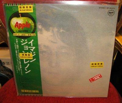 John Lennon Imagine 1971 Japan LP 全新日本頭版黑膠