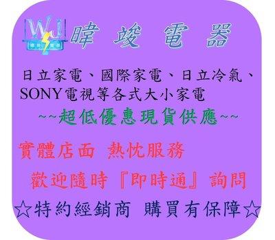 ☆議價【暐竣電器】SONY新力 KDL-40W660E 40型液晶電視 另KDL-50W660F、KD-55X7500F