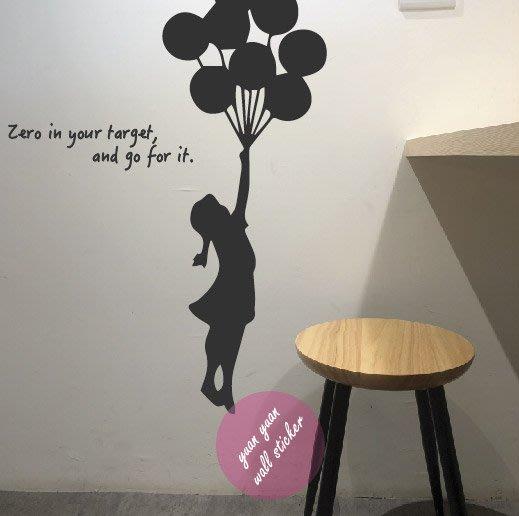 【源遠】女孩與氣球 (勇氣)【P-63】壁貼 希望小語 愛心 居家 幸福 浪漫 裝潢 設計 貼紙 裝飾 美學 勵志