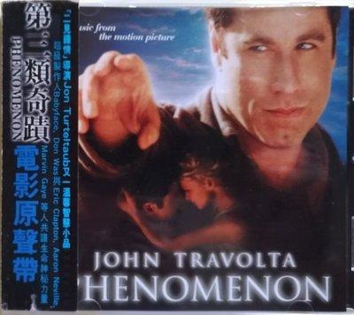 《絕版專賣》第三類奇蹟 / Phenomenon 電影原聲帶 Eric Clapton (有側標)