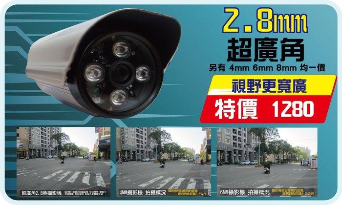 AHD 720P數位Sony晶片 超廣角 2.8mm百萬畫素 攝影機  含腳架變壓器 台中 手機監控 監視器 安裝 買賣