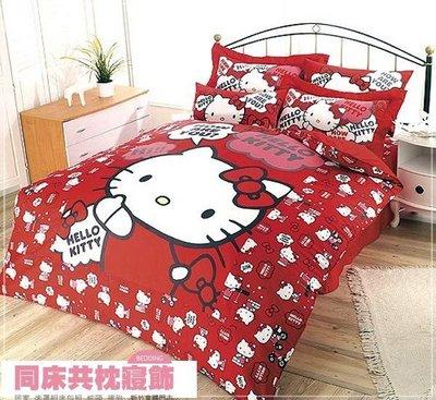 §同床共枕§ 百貨專櫃 Hello Kitty 嗨 你好嗎 紅.100%精梳純棉. 單人3.5x6.2床罩組(四件式)