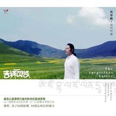 吉祥山谷 The Auspicious Valley/馬常勝 Ma Chang-sheng ---TCD2365