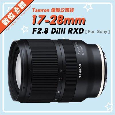 ✅預購✅俊毅公司貨 Tamron A046 Sony 17-28mm F2.8 DiIII RXD E-MOUNT鏡頭