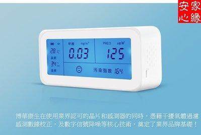 台灣總代理【安心家緣】博華康生 高階型五合一多功能 PM2.5 甲醛偵測儀 甲醛檢測 除甲醛前先檢測 出租600/次