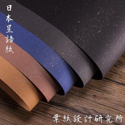 淘淘樂-星語紙 (厚)209克 日本特種紙 包裝紙 印刷紙 手工賀卡紙