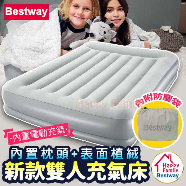 【Bestway原廠】(寬152cm)全新內置電動充氣植絨加高雙人加大充氣床墊/附防塵袋/充氣墊/居家床 (67627)