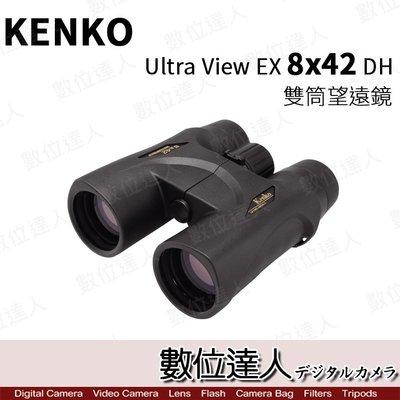 【數位達人】KENKO Ultra View EX 8X42 DH 8倍 雙筒望遠鏡 / 防水 賞鳥 露營 運動賽事