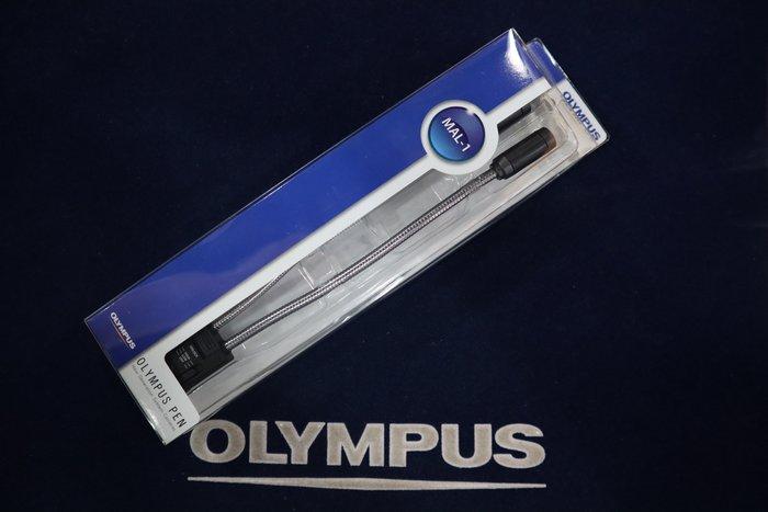 ((名揚數位)) 【現貨】OLYMPUS MAL-1微距臂燈 公司貨 補光燈 【適用E-PL8 E-PL7】