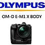 (名揚數位) OLYMPUS OM- D E- M1 X BODY 單機...