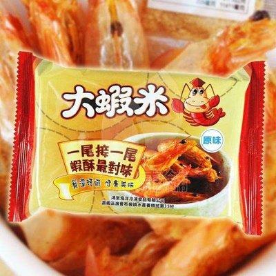 夯烤脆蝦酥、原味、胡椒、辣味,鮮蝦低溫慢炸,殼脆肉酥,下酒菜首選,人氣團購商品,夯