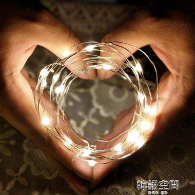 LED銅線燈星星燈串宿舍彩燈閃燈串燈滿天星少女心房間佈置裝飾燈
