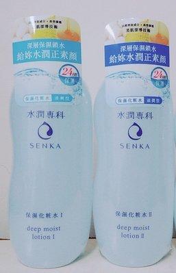 全新 SENKA 水潤專科  保濕化粧水 清爽型/滋潤型 200ml