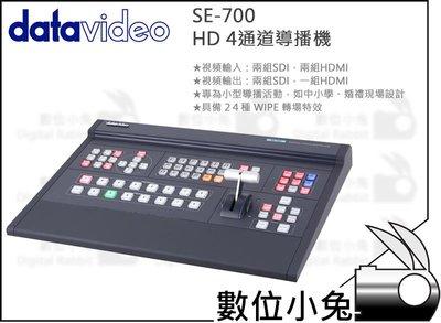 數位小兔【Datavideo 洋銘科技 SE-700 HD 4通道導播機】公司貨 導播台 直播 切換台 HDMI SDI