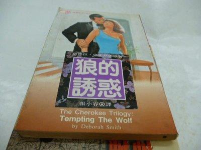 買滿500免運--薔薇經典 144 《狼的誘惑 》林白 / Tempting the Wolf 黛博拉 史密斯-----