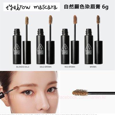 全現貨【韓Lin連線代購】韓國 3CE - 自然顯色染眉膏 EYEBROW MASCARA