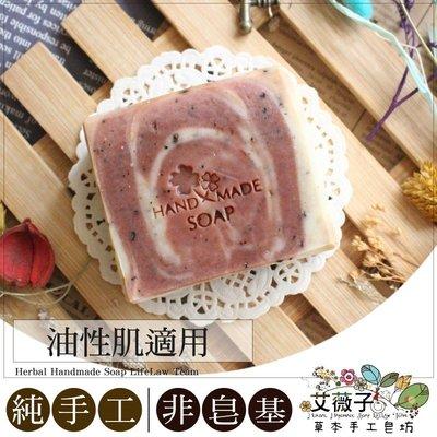 冷製手工皂 DT01-7 油性肌清潔皂 芥花橄欖茜草蘆薈修復去角皂 咖啡去角調理皂 洗臉香皂 艾薇子天然草本純手工皂坊