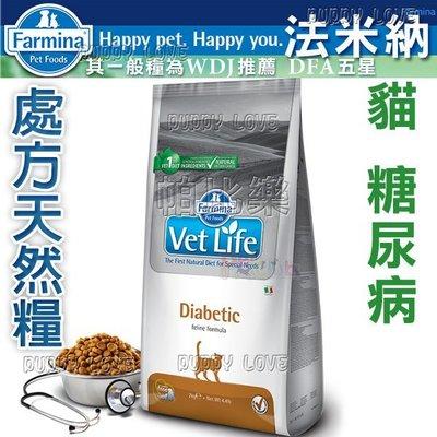 帕比樂-Farmina法米納-處方天然貓糧【血糖2kg】VCD-8 糖尿病
