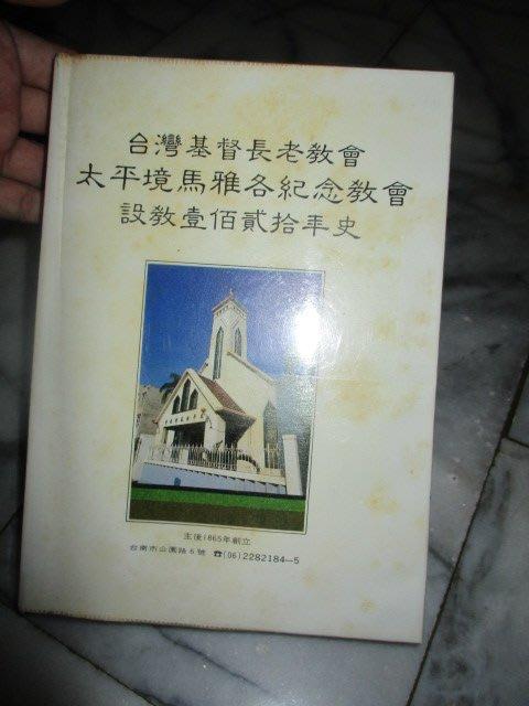 太平鏡..教會..百年史