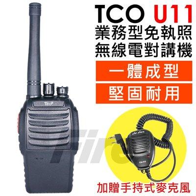 《實體店面》送專業托咪】TCO U11 免執照 業務型 無線電對講機 一體成型 超小型設計 堅固耐用 U-11