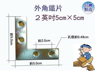 【元山五金】 外角鐵片2英吋 5cm×5cm小鐵片 固定鐵片 L角鐵片 L形角鐵 固定壓片 孔徑4.8mm