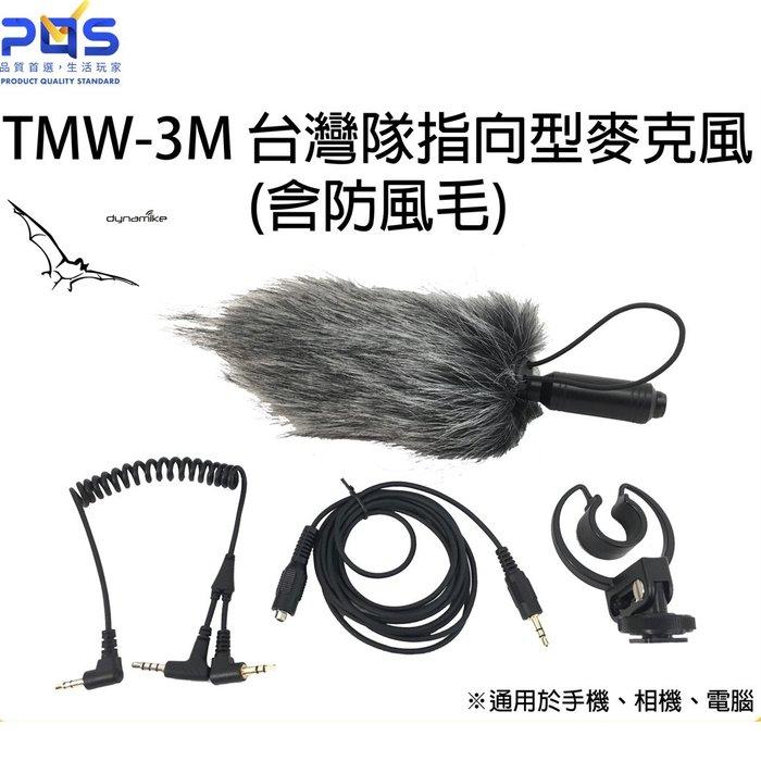 指向型麥克風 TMW 3M 台灣隊含防風毛 抗風 直播 錄影 手機 相機 筆電 收音 指向 台南 PQS