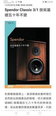 英國Spendor class1/3¹