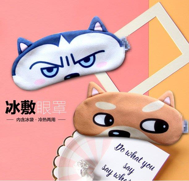 眼罩冰敷袋 動物貓咪狗狗 哈士奇柴犬眼罩表情遮光冰袋睡眠眼罩_☆找好物FINDGOODS☆