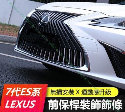 『高端汽車百貨』Lexus凌志 19-21款 ES200 ES250 ES300H 前保桿裝飾條 亮條 外飾改裝