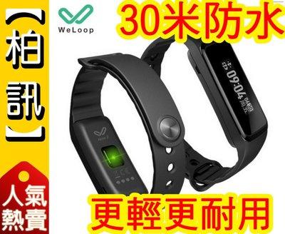 【柏訊】【再升級!!】 WeLoop 唯樂 Now2 智慧 運動 手環 防水 LINE 37度 小米 手帶 手錶 台北市