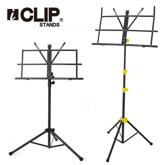 《小山烏克麗麗》iCLIP 加高型 小譜架 附原廠手提袋 輕便型小譜架 中譜架 共兩色 IS118