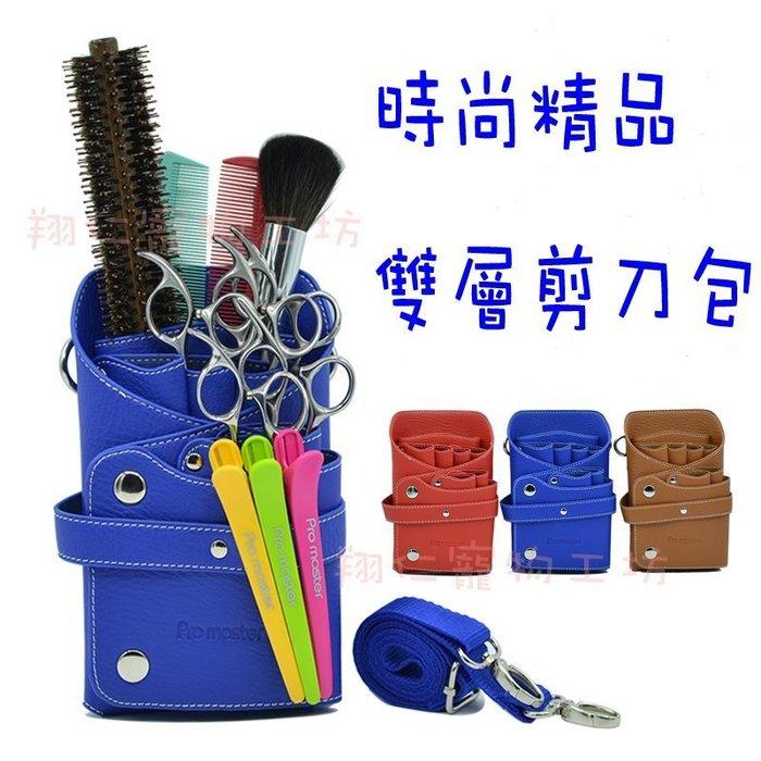 翔仁寵物工坊~寵物精品百貨【新款雙層美容工具包/剪刀包】現貨4色可選