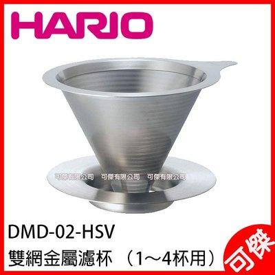 HARIO  V60 免濾紙金屬濾杯 02  DMD-02-HSV   不銹鋼濾杯  1-4人份  日本代購  可傑
