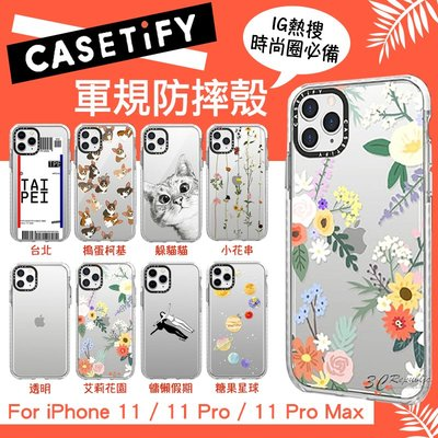 CASETiFY iPhone 11 Pro 耐衝擊 女孩 軍規 認證 防摔 歐美 時尚 手機殼 保護殼 防摔殼